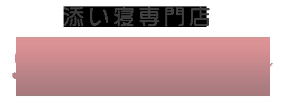 秋葉原リラックススタイル
